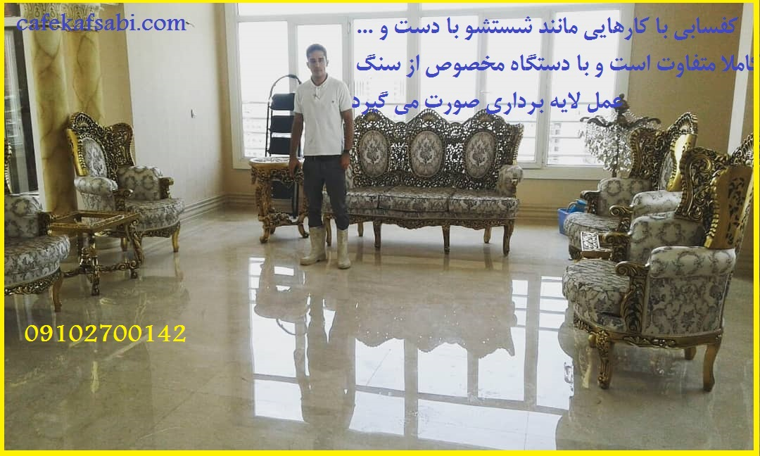 کفسابی تهران